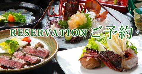 ご予約 | RESERVATION