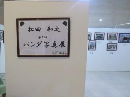 1000松田さん写真展3.jpg